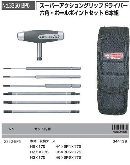 ANEX日本安力T型起子套装NO.3350-BP6