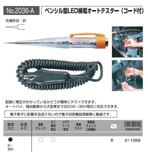 ANEX/日本安力牌测电笔NO.2036-A